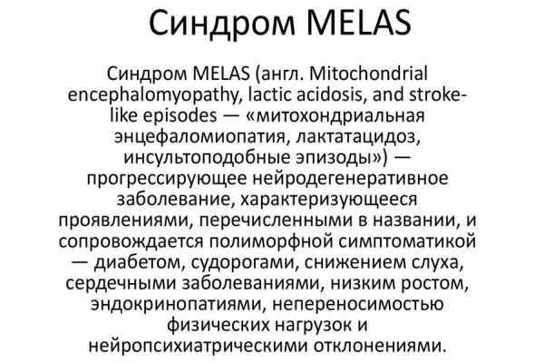 синдром melas